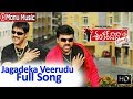 Jagadeka Veerudiki Full Video Song l Shankardada Zindabad Movie l Chiranjeevi, Allu Arjun, Ravi Teja