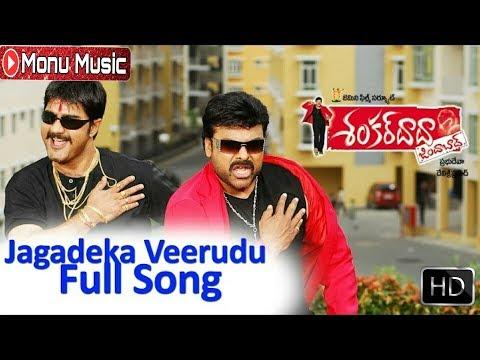 Jagadeka Veerudiki Full Video Song l Shankardada Zindabad Movie l Chiranjeevi, Allu Arjun, Ravi Teja