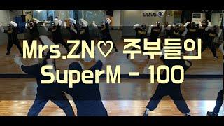 [ZN댄스목동점] Mrs.ZN♡ (오전A반) 슈퍼엠(S…
