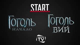 «Гоголь. Начало».и «Гоголь. Вий»: сразу две премьеры 17 июля в видеотеке START