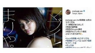 大胆な元AKB48永尾まりやに「攻めるね」「凄い」