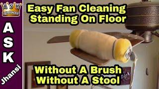 எப்படி மின்விசிறியை கீழே இருந்தே சுத்தம் செய்வது ? How to Clean a Ceiling Fan Easily ?