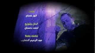 جرح بقلبي احمد دعسان بدون ايقاع ahmad dassan   jar7 bqalbi