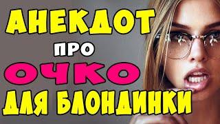 АНЕКДОТ про Очко для Блондинки Самые Смешные Свежие Анекдоты
