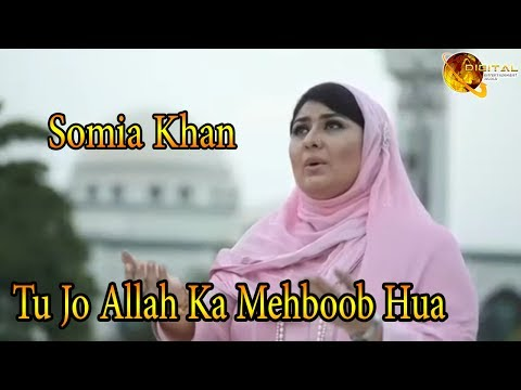 Tu Jo Allah Ka Mehboob Hua | Somia Khan | Naat | Full HD Video