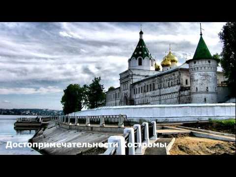 Город Кострома  достопримечательности Костромы
