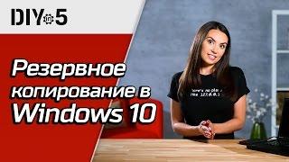 Как сделать резервную копию файлов в Windows 10 | Kingston DIY in 5, эп. 12