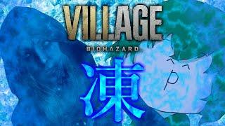 【#3 バイオハザード8:Resident Evil Village】最近暑いから冷房つけたら人が砕けた。【実況プレイ】