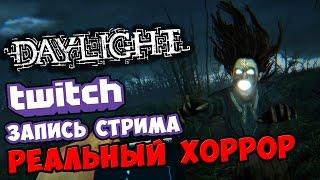 Запись стрима Daylight - РЕАЛЬНЫЙ ХОРРОР