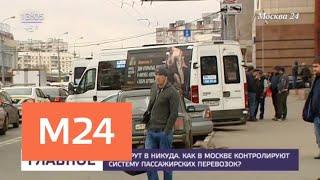 Смотреть видео Как в Москве контролируют систему пассажирских перевозок - Москва 24 онлайн