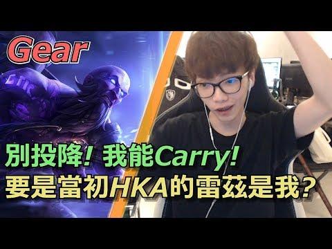 【Gear】不投降就有機會贏!花輪如何在逆風扭轉戰局?