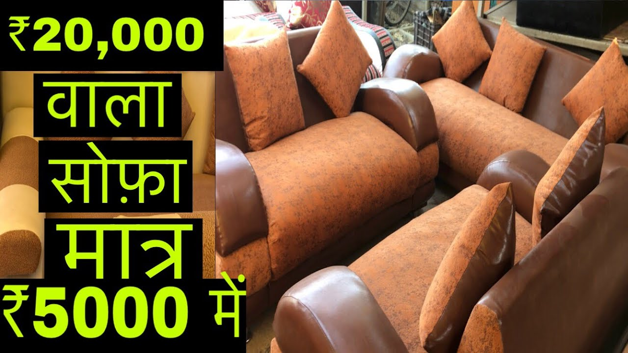 U20b920,000 वाला सोफ़ा मात्र U20b95000 में | SECOND HAND FURNITURE MARKET CHEAP  PRICE SHASTRI PARK DELHI