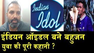 #IndianIdol11Winner #IndianIdol बहुजनों के लिए जीत का दिन/SHAMBHU'S OPINION ON INDIAN IDOL SUNNY