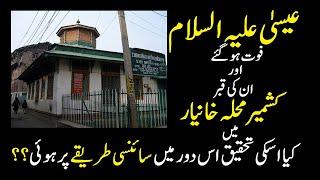 حضرت عیسٰی کی قبر کشمیر محلہ خانیار میں ہے کیا اس کی تصدیق  اس دور میں کسی سایٰنسی طریقےسے ہوئی