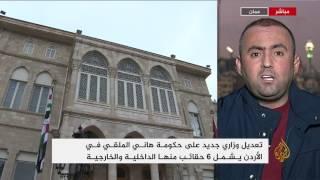 مراسل الجزيرة تامر الصمادي يقرأ في التعديل الحكومي الجديد والتحديات الأمنية والسياسية والاقتصادية
