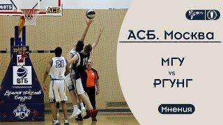 Баскетбол. АСБ. Москва. МГУ - РГУНГ. Мнения