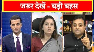 राष्ट्र की बात : नेहरू पर महाभारत कब तक ? Sambit Patra Vs Priyanka Chaturvedi