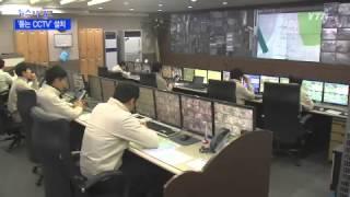 비명 듣는 CCTV 설치...범죄 꼼짝 마 / YTN