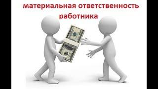 ЮРИСТ КИРОВ/ Полная материальная ответственность работника перед работодателем