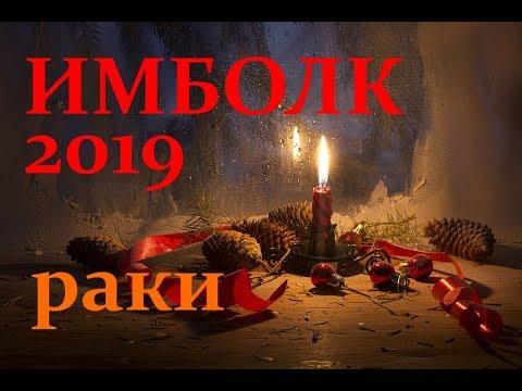 РАКИ. ИМБОЛК 2019год. АНАЛИТИЧЕСКИЙ ТАРО-ПРОГНОЗ.
