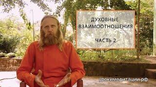 Духовные Отношения, Лекция - 2(, 2016-02-03T10:02:14.000Z)