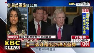 川普槓上「民主黨四人幫」 種族歧視言論竟扯台灣