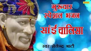 गुरुवार स्पेशल साईं भजन : साईं चालिसा || Sailender Bhati || Most Popular Sai Bhajan