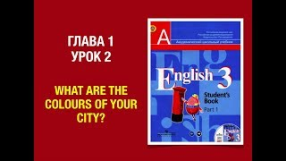 Английский язык 3 класс. Кузовлев. Часть 1 (Unit 1, Lesson 2)