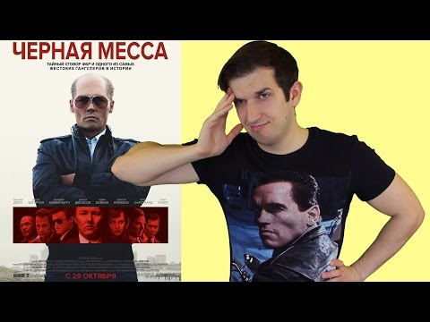 Фильм Черная месса (2015) смотреть онлайн в хорошем 720 HD