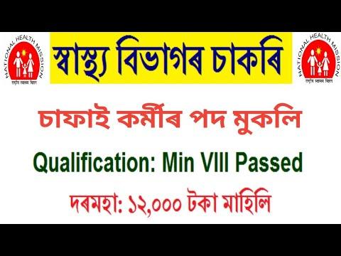 Latest Assam health department Job Recruitment 2020 ...