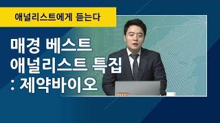 매경 베스트 애널리스트 특집 : 제약바이오 / 애널리스트에게 듣는다 / 매일경제TV