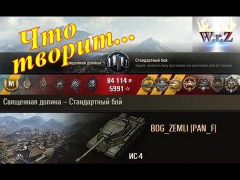 ИС-4  Что творит этот дед?!  Священная долина  World of Tanks 0.9.15.1