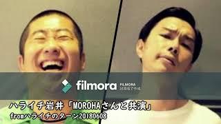 ハライチの岩井勇気が澤部佑と、 自身の音楽番組「熱波」に ミュージシ...