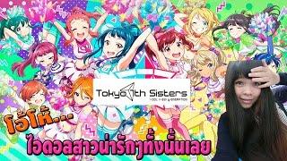 Tokyo 7th Sisters เกมส์มือถือสุดจ๊าบและเหล่าไอดอลมากมาย