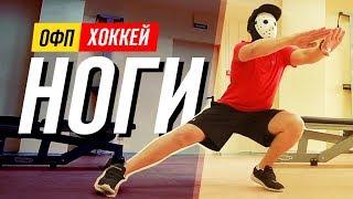 ОФП. Тренировка НОГ. Комплекс упражнений без железа.