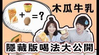 木瓜牛乳+布丁 味道超像「珍珠奶茶」?ft.三原慧悟|愛莉莎莎Alisasa