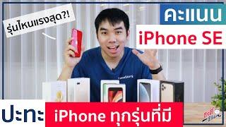 ทดสอบคะแนน iPhone ทุกรุ่นที่มี!! ชน iPhone SE (2020) | อาตี๋รีวิว EP.229