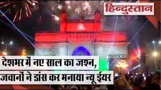 Happy New Year 2020 नए साल के जश्न में डूबा देश वीडियो में देखें कैसे मना Happy new year