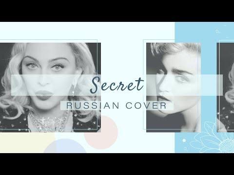 Amaya - Secret [Madonna RUS cover]