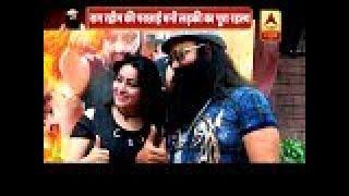 जानिए, राम रहीम के साथ परछाई की तरह रहने वाली लड़की का रहस्य! | ABP News Hindi