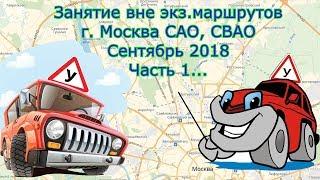 Обучение вождению вне экз.маршрутов. Г.Москва Часть 1