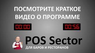 Программа для автоматизации ресторана. Основные характеристики  |  POS Sector(Программа POS Sector создана владельцем ресторана, хорошо знающим все бизнес-процессы ресторанов и баров. Она..., 2015-04-07T10:16:35.000Z)