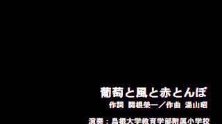 湯山昭 葡萄と風と赤とんぼ(島根大学教育学部附属小学校・平成2年度Nコン)