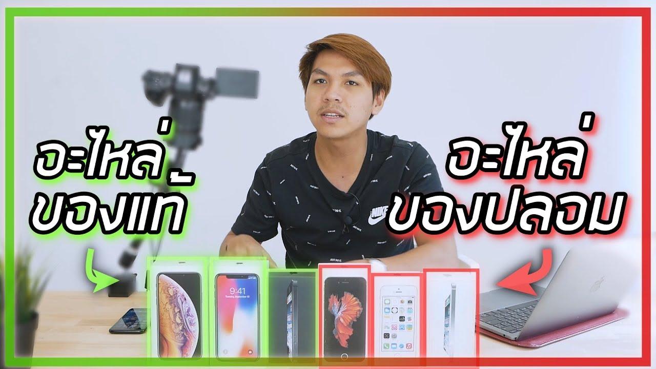 วิธีเลือกซื้อ iPhone มือสองยังไงไม่ให้โดนหลอก + วิธีเช็คเครื่องก่อนซื้อ [ ปี 2019 ]