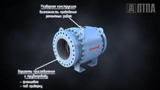 Кран шаровой запорно-регулирующий ПТПА: принцип действия(, 2014-06-20T09:17:01.000Z)