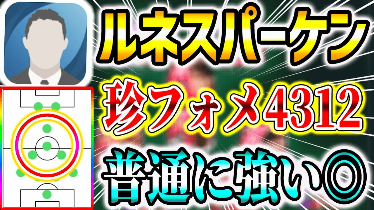 【珍フォメ4312】ルネスパーケンが普通に強い!!【ウイイレアプリ2021】
