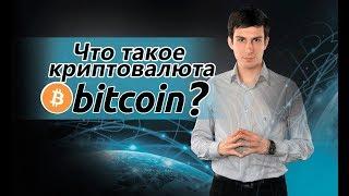 Что такое криптовалюта BitCoin - Биткоин простыми словами
