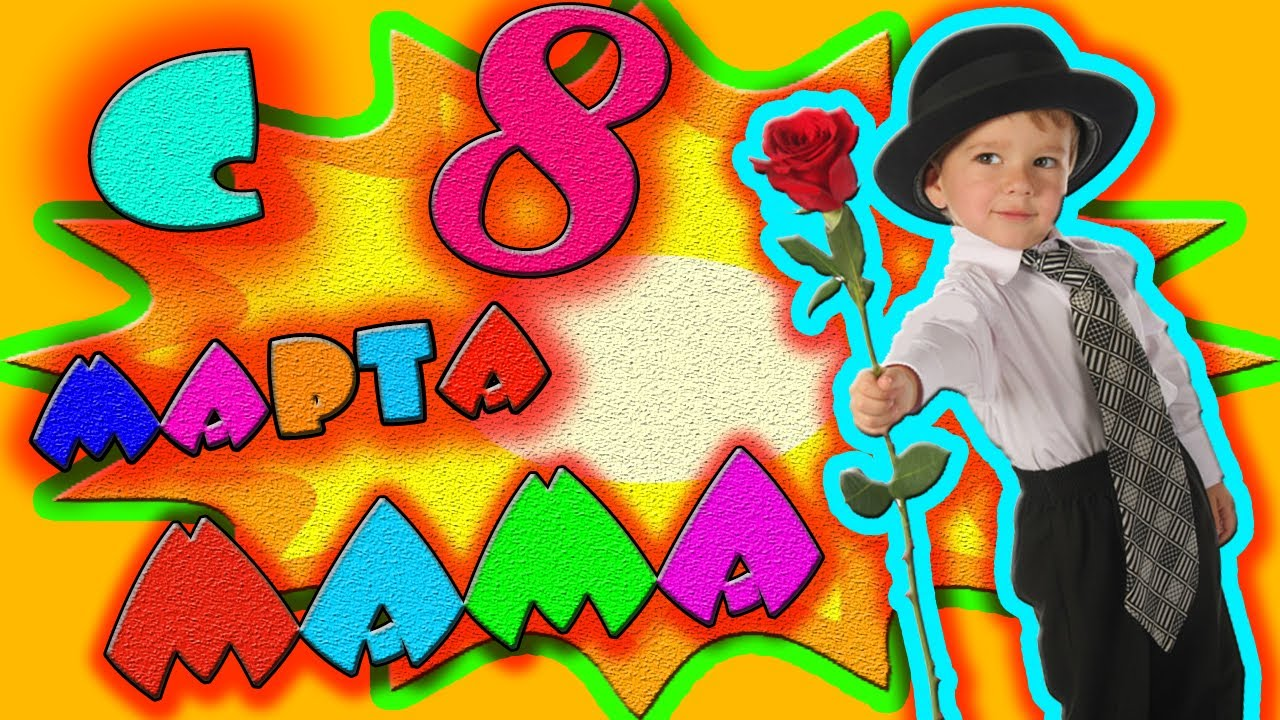 Картинка с поздравление с 8 марта маме
