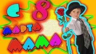 Поздравление с 8 марта для Мамы
