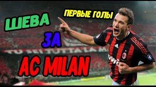 Андрей Шевченко -  первые голы за Милан